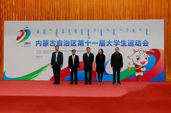 内蒙古自治区第十一届大学生运动会开