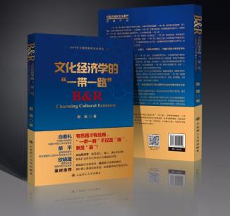 """赵磊:文化经济学的""""一带一路"""""""