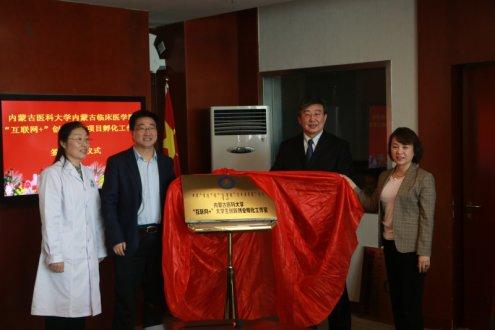 内蒙古医科大学两创新创业项目落户内蒙古人民医院