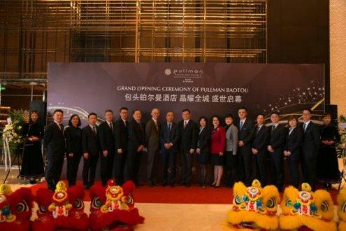 铂尔曼品牌亮相中国北疆内蒙古