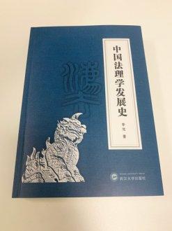 《中国法理学发展史》新书发布会在京举行