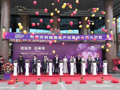 福居地产交易服务中心开放仪式新闻稿