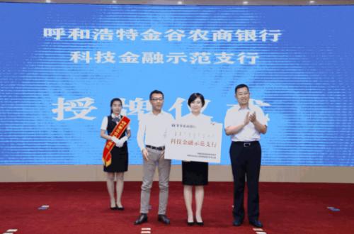 内蒙古农信社呼和浩特地区金融支持经济高质量发展暨政