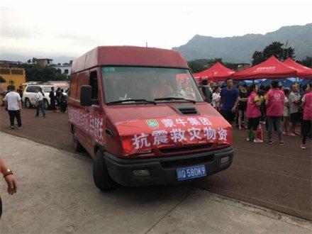 蒙牛第一批救灾奶抵达宜宾地震灾区