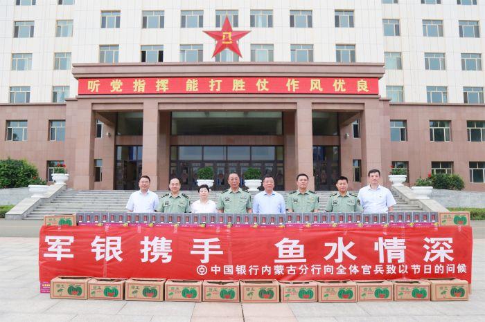 中国银行内蒙古区分行拥军慰问团慰问内蒙古军区部队官兵