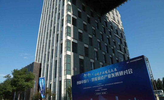 创新中国行智能制造产业发展研讨会举办