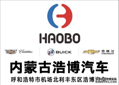 浩博汽车―呼和浩特全新的汽车综合服务企业