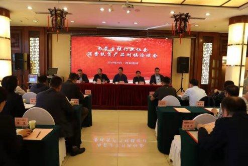 内蒙古银行业协会组织消费扶贫产品对接会