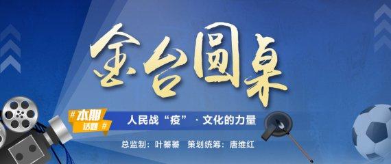 """文体合绘战""""疫""""同心圆 人民网召开人民战""""疫""""・文"""