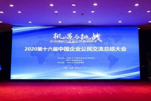 """蒙牛荣获""""2020中国五星级企业公民""""""""2020企业公民防"""
