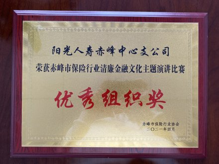 阳光人寿赤峰中支荣获赤峰市保险行业清廉金融文化主题