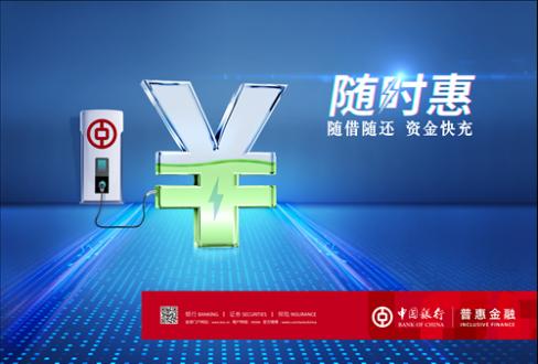 """中国银行推出""""随时惠""""普惠金融服务方案  ――随借随"""