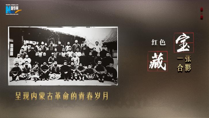 【红色宝藏 奋斗故事】一张合影呈现内蒙古革命的青春