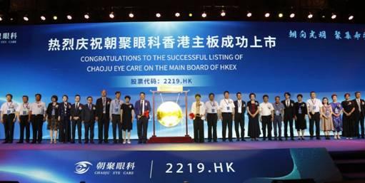 朝聚眼科7月7日香港联交所主板成功上市