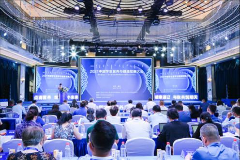 2021中国学生营养与健康发展大会召开 多方力量守护学