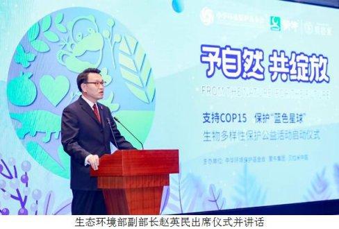 """""""予自然 共绽放――支持COP15 保护蓝色星球 生物多样"""